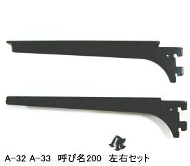 ロイヤル 木棚板専用ブラケットウッドブラケット 左右セットAブラック 呼び名200(実寸法207ミリ)3組まで1通のメール便可