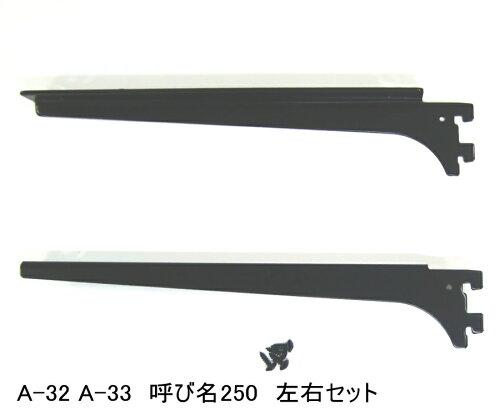 ロイヤルA−32、33木棚板専用ブラケットウッドブラケット左右セットAブラック呼び名250(実寸法257ミリ)