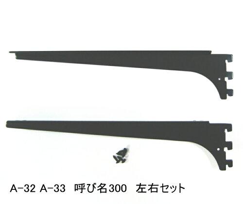 ロイヤルA−32、33木棚板専用ブラケットウッドブラケット左右セットAブラック呼び名300(実寸法307ミリ)
