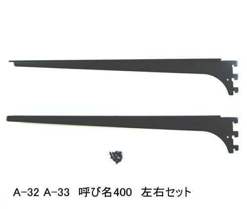 ロイヤルA−32、33木棚板専用ブラケットウッドブラケット左右セットAブラック呼び名400(実寸法407ミリ)