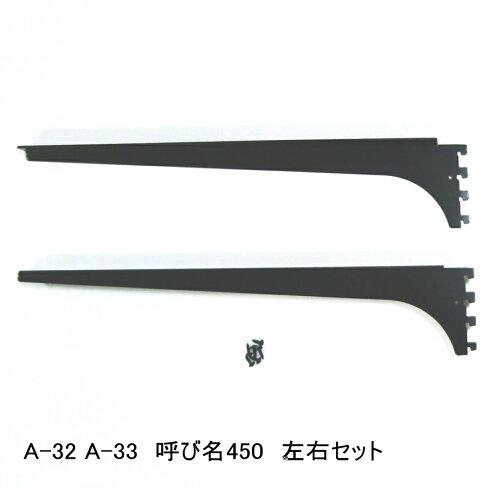 ロイヤルA−32、33木棚板専用ブラケットウッドブラケット左右セットAブラック呼び名450(実寸法457ミリ)