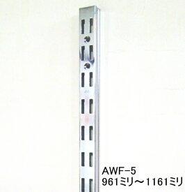 AWF-5 チャンネルサポート ダブルタイプ 961ミリ〜1161ミリ(50ミリ単位でのカットオーダー品 必ずご希望の長さをお選びください)クローム