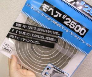 モヘアタイプシール材(すき間テープ)幅9ミリ×毛の高さ9ミリ×長さ2.5m水に強く、丈夫です2個まで1通のメール便OK!