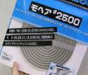 モヘアタイプシール材(すき間テープ)幅6ミリ×毛の高さ6ミリ×長さ2.5m 水に強く、丈夫です 02P01Apr16 2個までメール便OK!ネコポスなら3個OK...