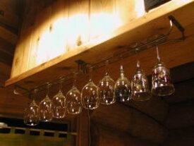 グラス吊り金具ワイングラスホルダー 全長40センチ(仙徳色・ブラウン・黒からお選びください)