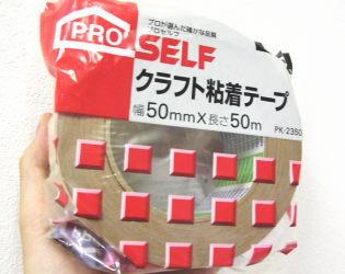 紙ガムテープ(クラフト粘着テープ) 幅50ミリ×長さ50メートル