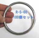手作りのベビースリングを販売なさっている方にオススメ! ステンレス丸リング(溶接あり) 線径5ミリ 内径60ミリ 100個セット 送料無料