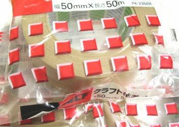 紙ガムテープ(クラフト粘着テープ) 幅50ミリ×長さ50メートル【お得!】50個セット