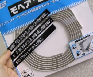 モヘアタイプシール材(すき間テープ)幅6ミリ×毛の高さ4ミリ×長さ2.5m水に強く、丈夫です3個までメール便OK!