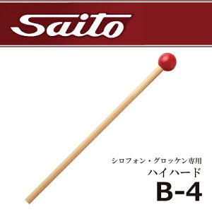 サイトウ : シロフォン・グロッケン専用 ハイハード B-4