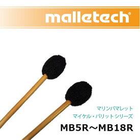 マレテック : マリンバマレット マイケル・バリット シリーズ ラタン柄 各仕様(ソフト〜ハード)