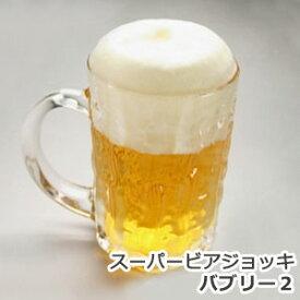スーパービアジョッキ バブリー2【グラス】【ビールジョッキ】【ビアジョッキ】【ジョッキ】【ビールグラス】【泡】
