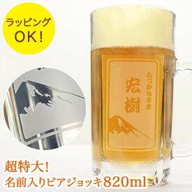 【名入れ】超特大!名前入りビールジョッキ820ml【ラッピング無料】【ジョッキ】【名入れジョッキ】【オリジナルジョッキ】【ビール】【贈り物】【プレゼント】【ギフト】【父の日】【敬老の日】【アマビエ デザイン有り】