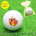 ゴルフボール ゴルフ ボール 名 入れ 1個【贈り物】【ギフト】【プレゼント】ホールインワン 記念品 ゴルフコンペ…
