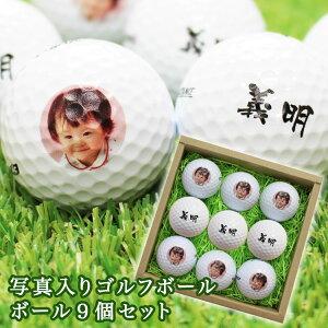 写真入りゴルフボール9個セットサムネイル画像