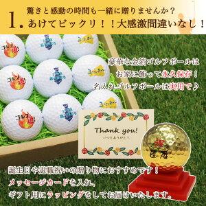 金箔ゴルフボール&ゴルフボール名入れ9個おすすめ1