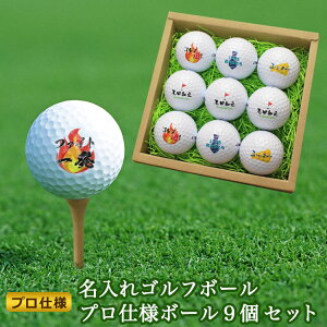 プロ仕様名入れゴルフボール9個セット【贈り物】【ギフト】