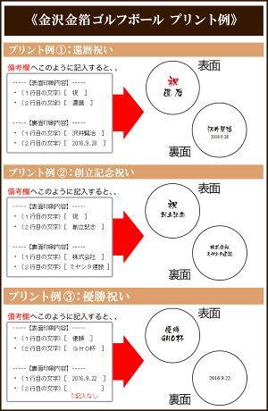 【センプレアモーレ+金箔ゴルフボール】金箔プリント例