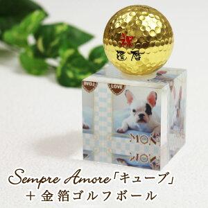 【センプレアモーレ+金箔ゴルフボール】サムネイル画像