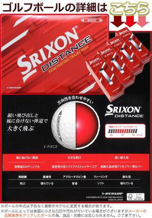 ゴルフボール名入れスリクソンディスタンス説明