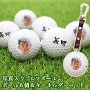 写真入りゴルフボール&キーホルダーセットサムネイル画像