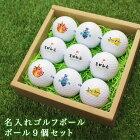 名入れゴルフボール9個セットサムネイル画像