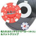 【名入れ カジノチップマーカー】&【ハットクリップ】 ゴルフ クリップ マーカー 名入れ オリジナル 贈り物 ギフト…