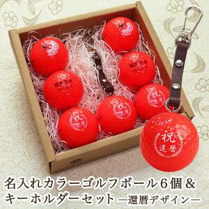 カラーゴルフボール6個&キーホルダーセットサムネイル画像