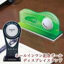ホールインワン記念ゴルフボール【ディスプレイスタンド】ゴルフ ギフト プレゼント ホールインワン 記念品 贈り…