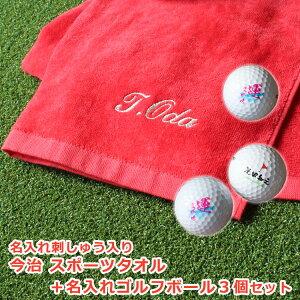 今治 スポーツタオル+名入れゴルフボール3個セット/お名前の刺繍が入った今治タオルと名入れゴルフボールとのセット/スポーツタオルサイズ/タオルの色は3色から選べます/名入れ刺しゅう