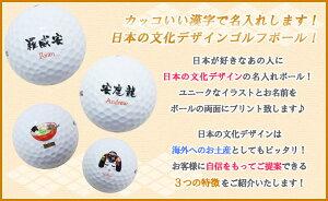 カッコいい日本の文化ボール!