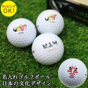名入れゴルフボール3個セット日本の文化デザイン