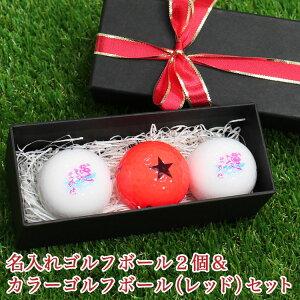 名入れゴルフボール2個&カラーゴルフボール1個セットサムネイル画像