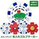 【名入れ カジノチップマーカー】 ゴルフ マーカー 名入れ オリジナル 贈り物 ギフト プレゼント ホールインワン…