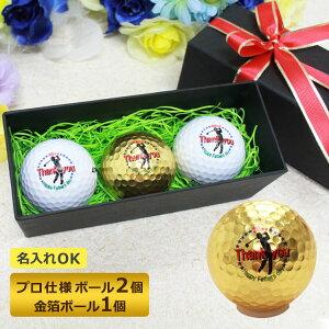 名入れゴルフボール2個&金沢金箔ゴルフボールセット【贈り物】【ギフト】【プレゼント】【名入れ】スリクソンZ-StarXV