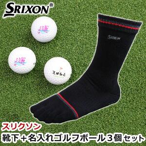 靴下+名入れゴルフボール3個セット(スリクソン ディスタンス)/スリクソンの5本指ソックス&名前入りのゴルフボールとのセット商品/ゴルフボールはイラストとお名前の両面印刷/スリ