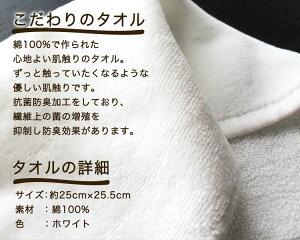こだわりのタオルの詳細