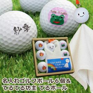名入れゴルフボール6個&てるてる坊主セットサムネイル画像