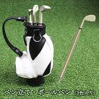<あす楽>【ミニチュアゴルフキャディバッグとゴルフクラブのペン】 ゴルフクラブ型のボールペン/キャディバッグのペン立て(ペンホルダー)/オフィスに置いても様になる/ゴルフ好きにお勧めのギフト