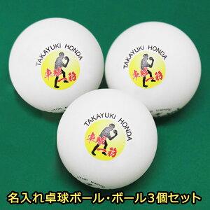 <あす楽>即日対応 卓球ボール【3個】【Jスター】卓球 ボール 名 入れ  ピンポン玉 贈り物 ギフト プレゼント 記念品 景品 敬老の日 父の日 退職祝 誕生日 ニッタク Nittaku