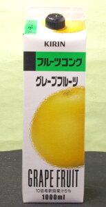 ギフト プレゼント 敬老の日 キリン フルーツコンク グレープフルーツ1L 10倍希釈シロップ 12本(2ケース)単位 送料無料