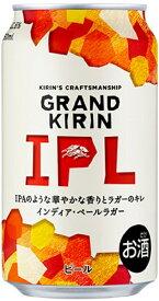 ギフト プレゼント ビール クラフトビール キリン グランドキリンIPL 350ml缶 2ケース48本入り キリンビール 送料無料