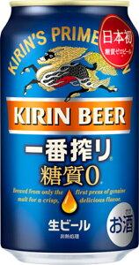 ギフト プレゼント 家飲み ビール キリン 一番搾り 糖質ゼロ 350ml缶 6缶パック×4入 2ケース単位48本入り キリンビール 送料無料