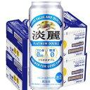 【2ケース単位】【送料無料!】(北海道、沖縄、離島地域は除く)キリン淡麗プラチナダブル500ML缶(6缶パック×4入=…
