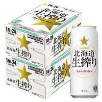 【2ケース単位】【送料無料!】(北海道、沖縄、離島地域は除く。配送は佐川急便で。)サッポロ「北海道生搾り(ほっかいどうなましぼり」500ML缶(6缶パック×4入=24本×2)2ケース売り