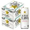 お中元 ギフト プレゼント 発泡酒 サッポロ 北海道生搾り 500ml缶 6缶パック×4入 2ケース48本入り サッポロビール 送料無料