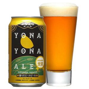 ギフト プレゼント 父の日 ビール クラフトビール ヤッホー よなよなエール 350ml缶 2ケース48本入り ヤッホーブルーイング 送料無料