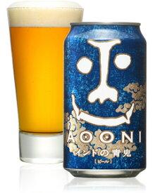 お中元 ギフト プレゼント ビール クラフトビール ヤッホー インドの青鬼 350ml缶 2ケース48本入り ヤッホーブルーイング 送料無料