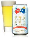 お中元 ギフト プレゼント ビール クラフトビール ヤッホー 水曜日のネコ 350ml缶 2ケース48本入り ヤッホーブルーイング 送料無料