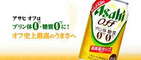 ギフト プレゼント 父の日 第3ビール アサヒ オフ 350ml缶 6缶パック×4入 2ケース48本入り アサヒビール 送料無料